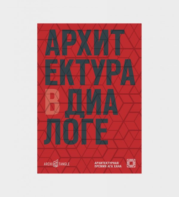 Aga Khan Award for Architecture 2019 – Архитектура в диалоге